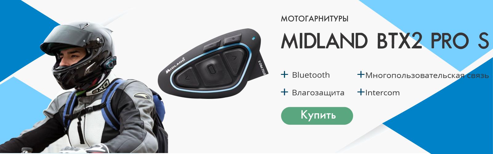 Midland BTX2 PRO S